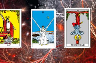 Гадание Таро на 3- картах настоящее и будущее