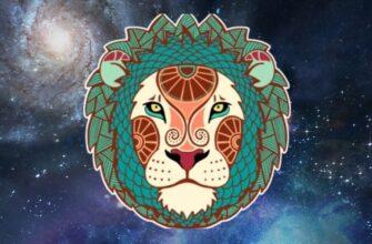Гороскоп на 2022 год для Льва